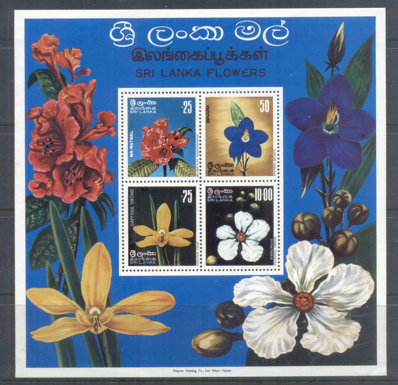 Sri Lanka 1976 Flowers MS MUH