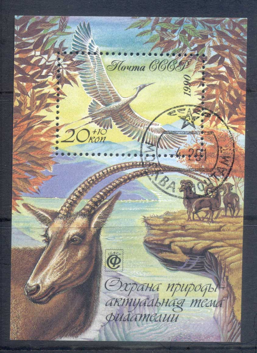 Russia 1990 Nature Conservation MS CTO