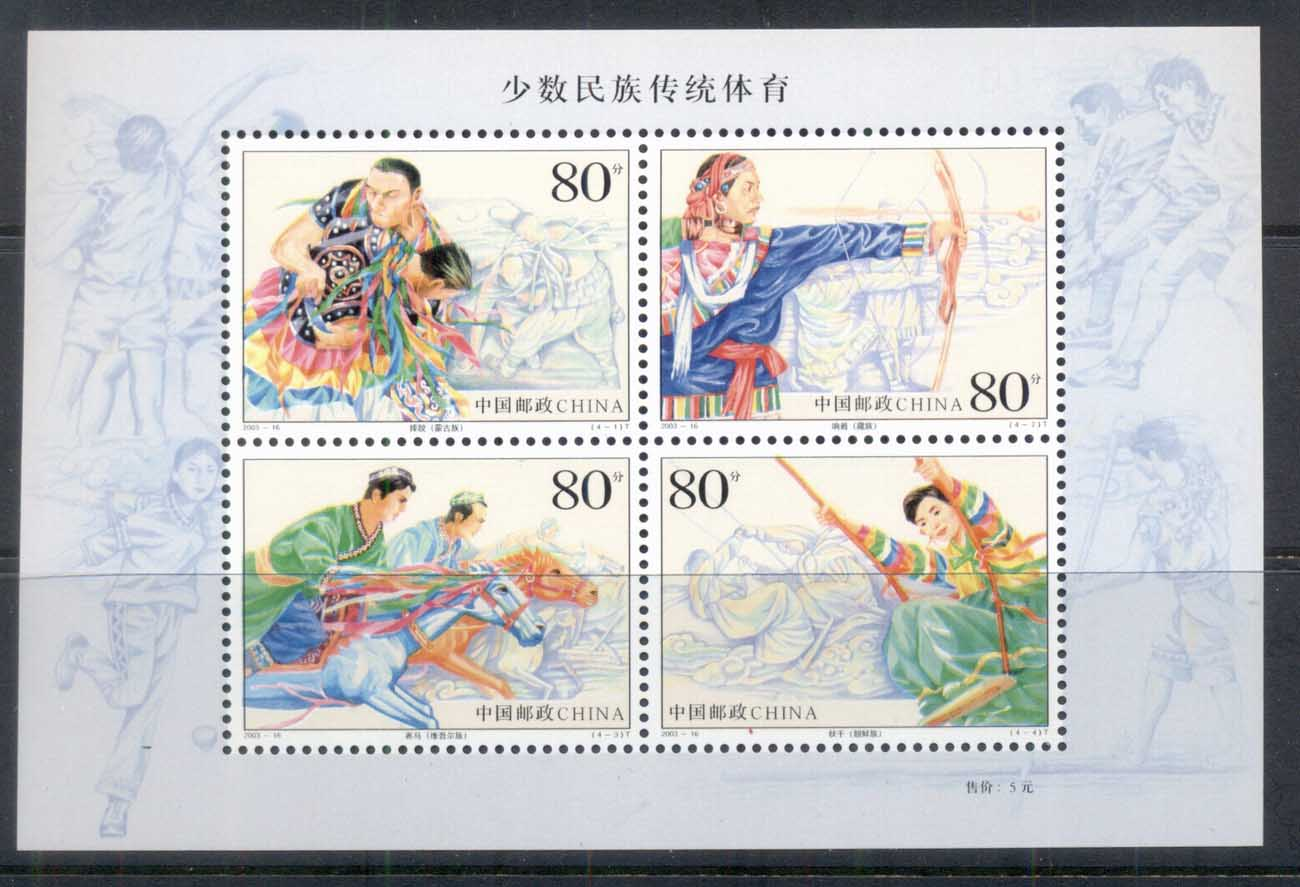 China PRC 2003 Traditional Sports of Ethnic Minorities MS MUH