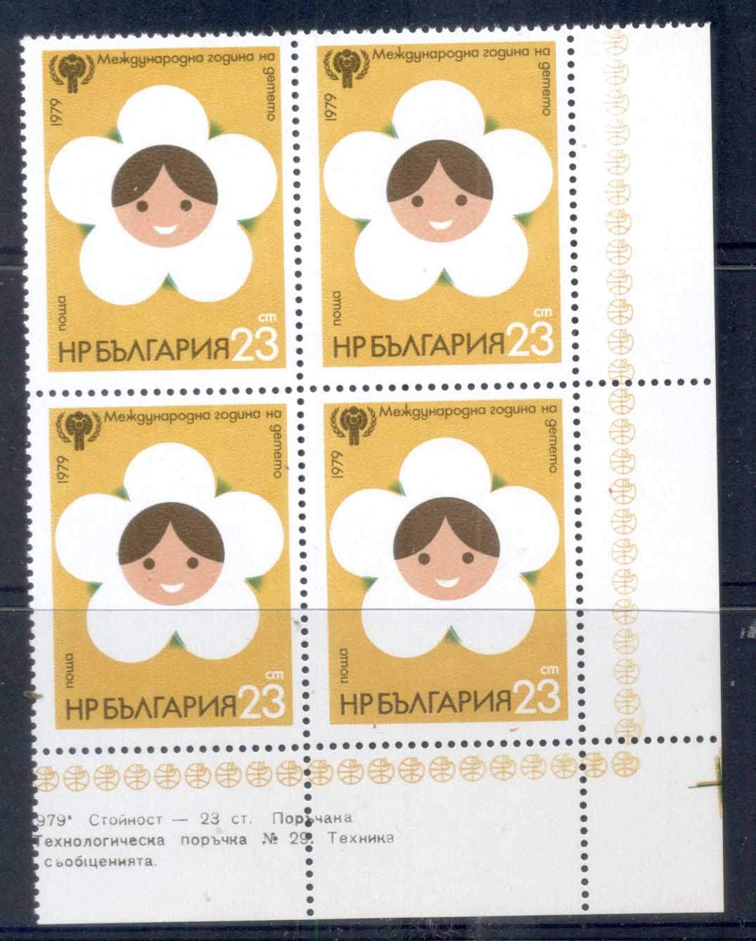 Bulgaria 1979 IYC Intl. Year of the Child blk4 MUH