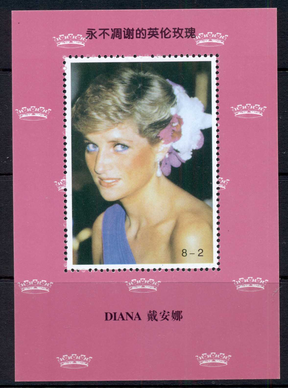 China 1997 Princess Diana in Memoriam, private issue MS, event fundraiser MUH