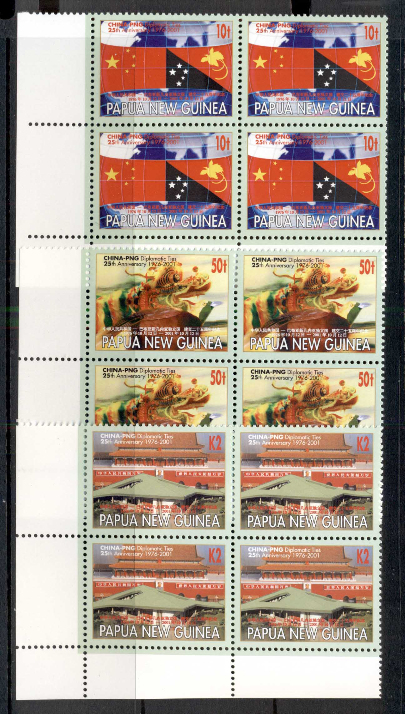 PNG 2001 PNG-China Diplomatic Relations blk4 MUH