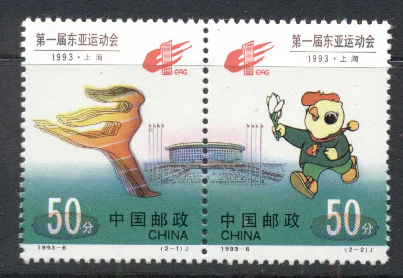 China PRC 1993 East Asian Games MUH