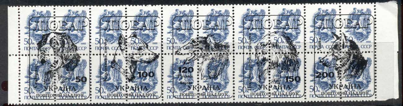 Russia State 1988 Dogs, Opt blk4 str5