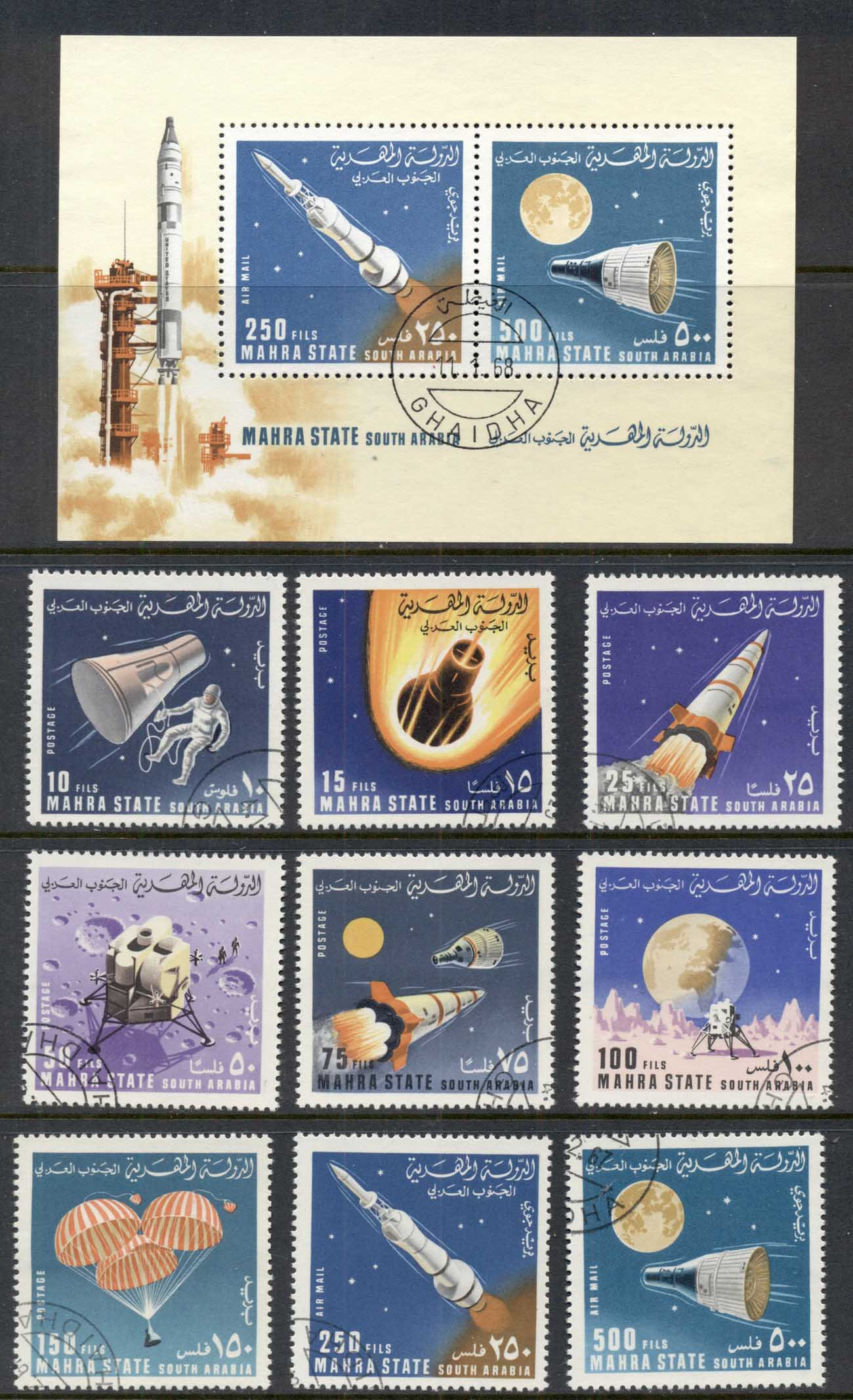 Mahra State 1967 Rockets & Spacecraft + MS CTO