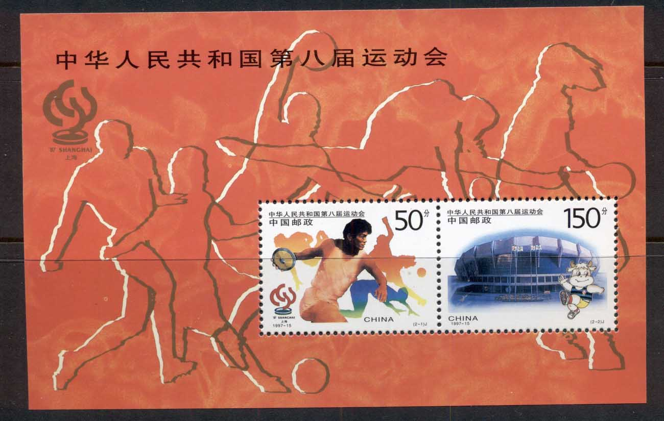 China PRC 1997 Eighth National Games MS MUH