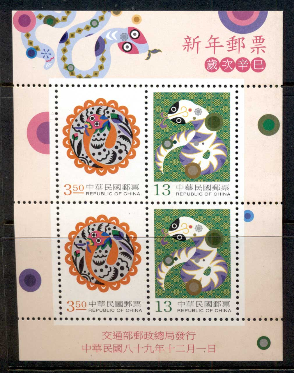 China ROC Taiwan 2000 New Year of the Snake MS MUH