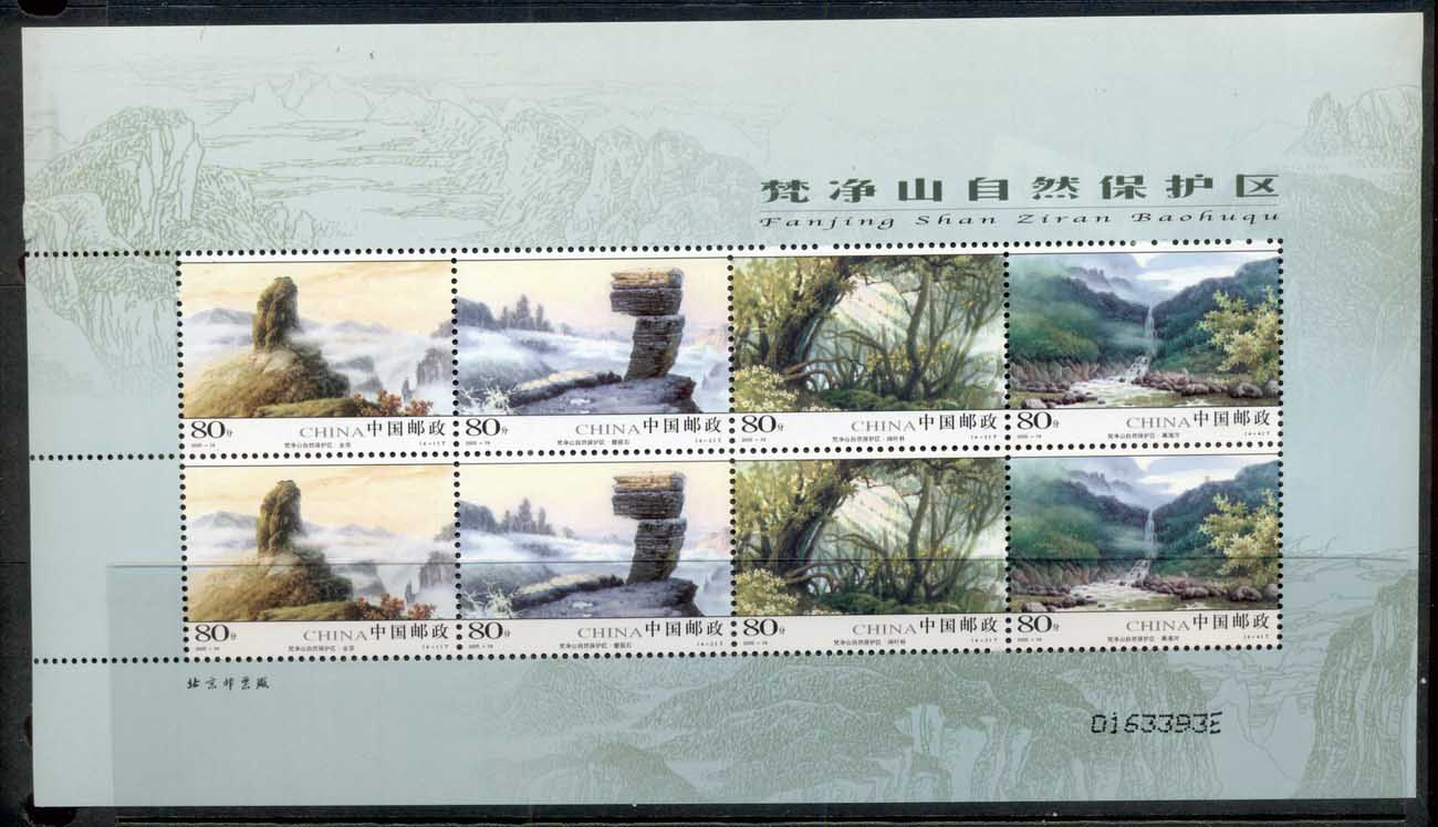 China PRC 2005 Fanjing Mountain Nauture Reserve MS MUH