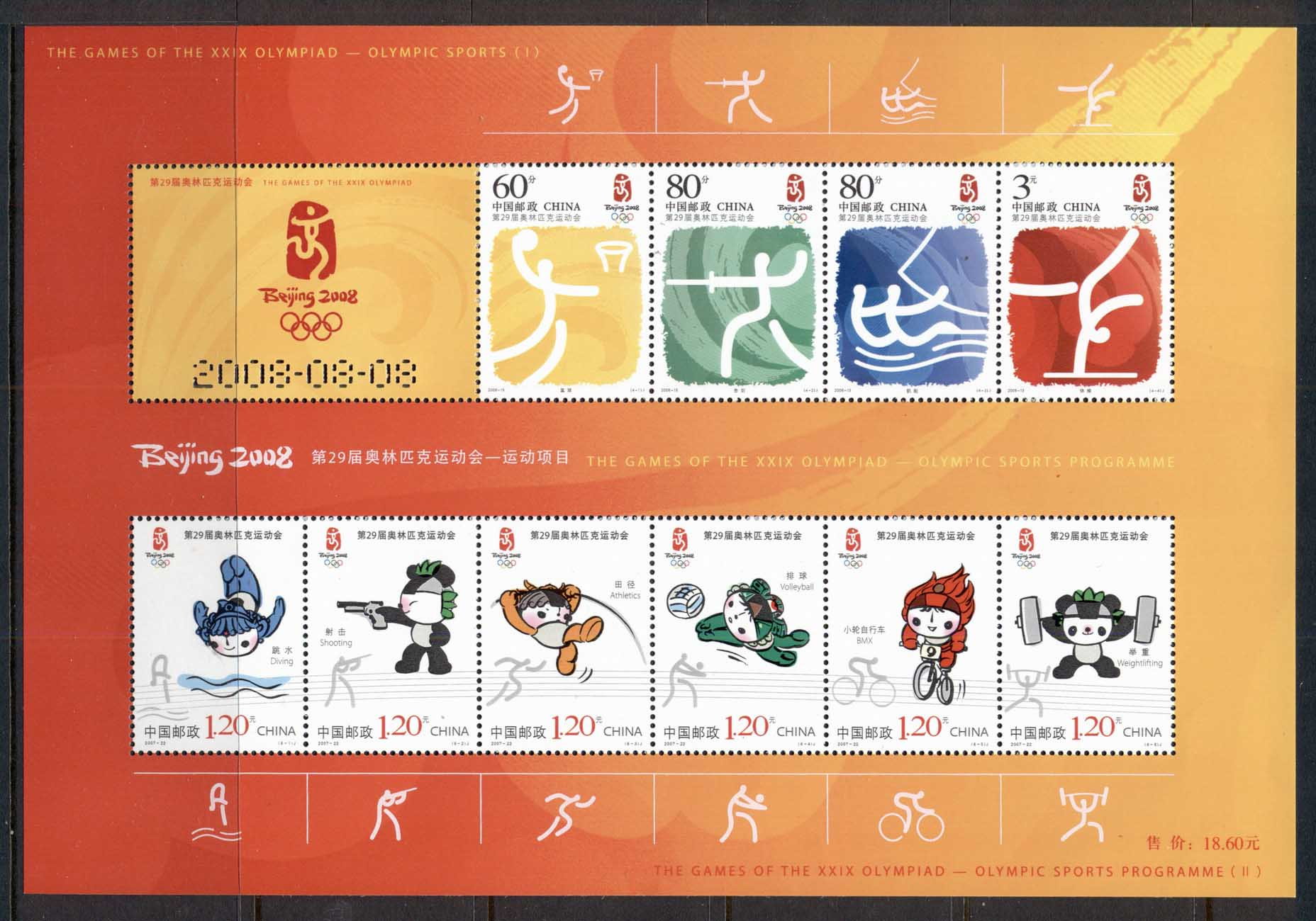 China PRC 2007 Beijing Olympics sheetlet MUH