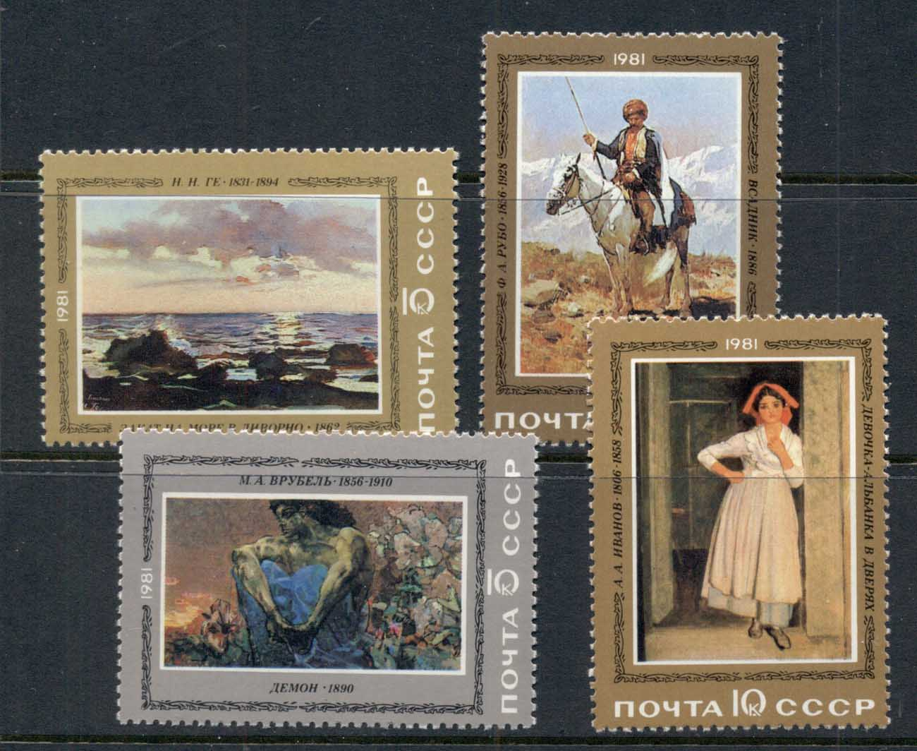 Russia 1981 Paintings MUH