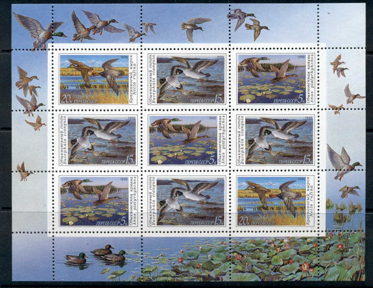 Russia 1990 Waterbirds, Ducks sheetlet MUH