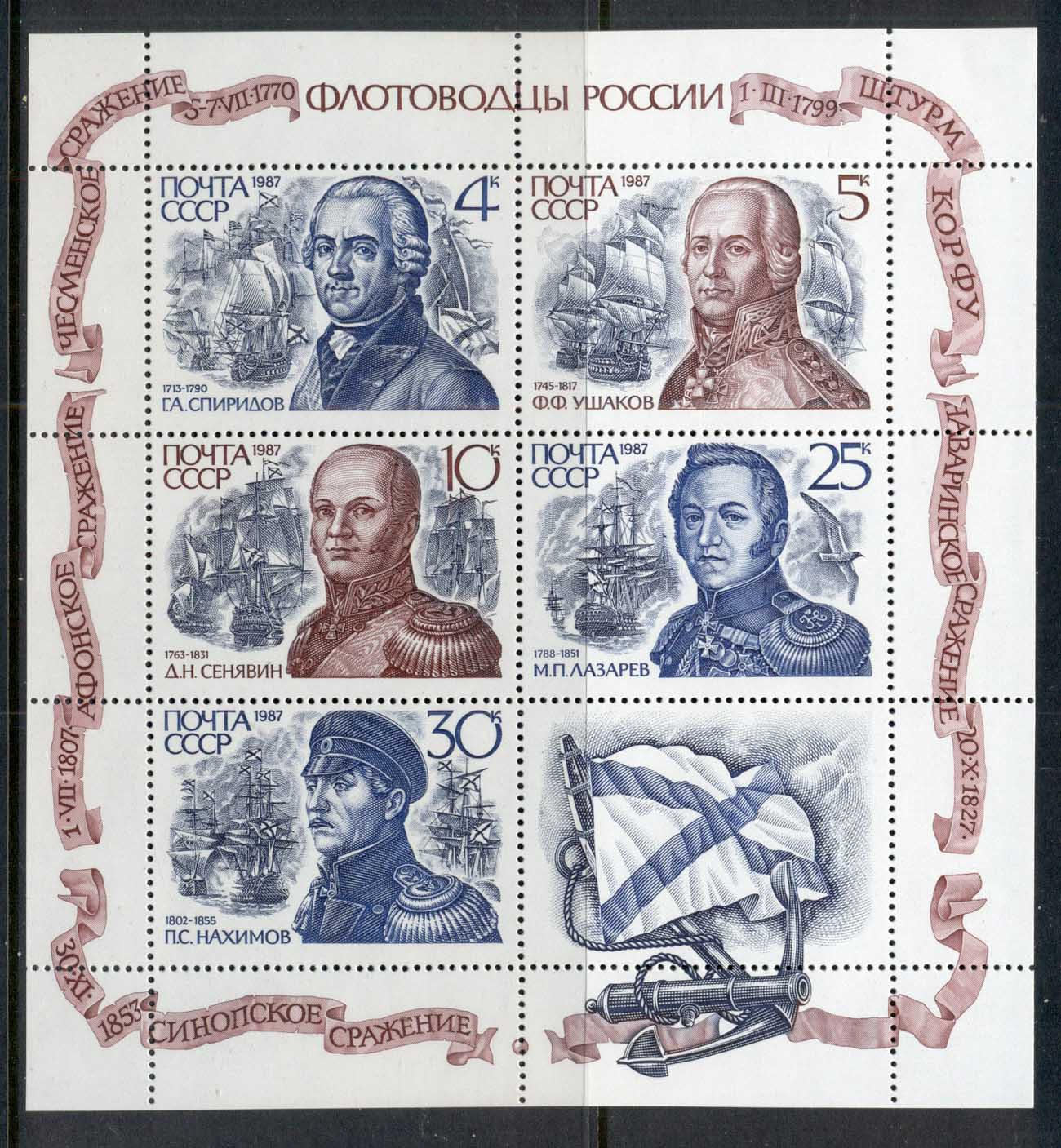 Russia 1987 Naval Commanders & Ships MS MUH