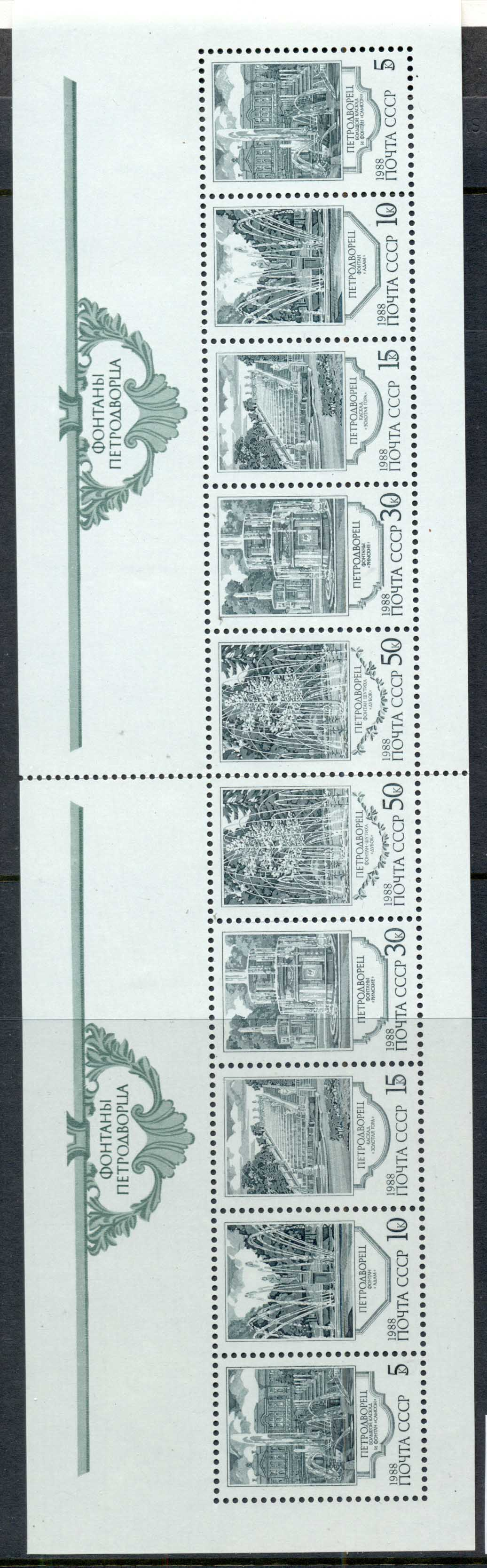 Russia 1988 Fountains of Petrodovortes (folded) 2 panes sheetlet MUH