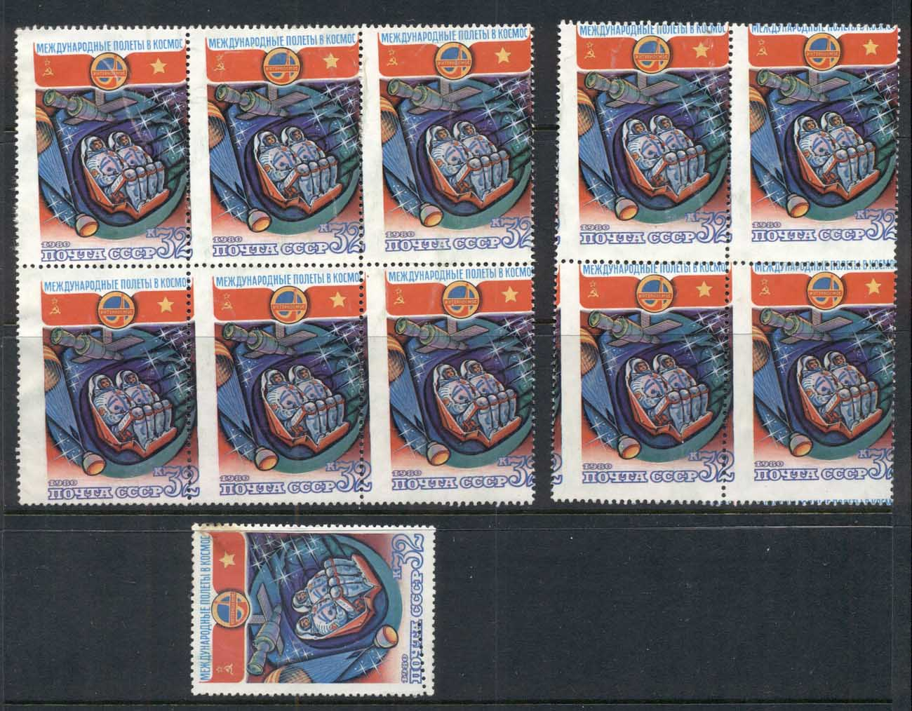 Russia 1980 Intercosmos Perforation Errors (gum adhesions) MNG