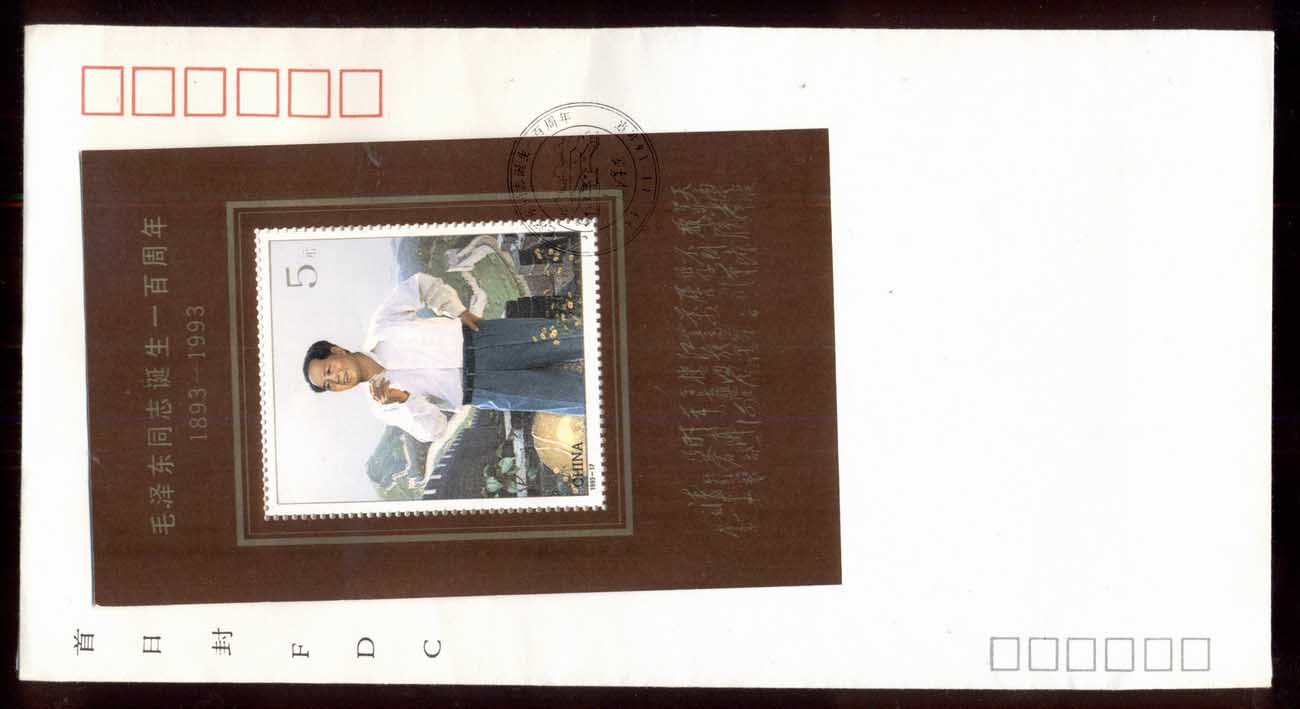 China PRC 1993 Centenary of the Birth of Mao Zedong MS FDC