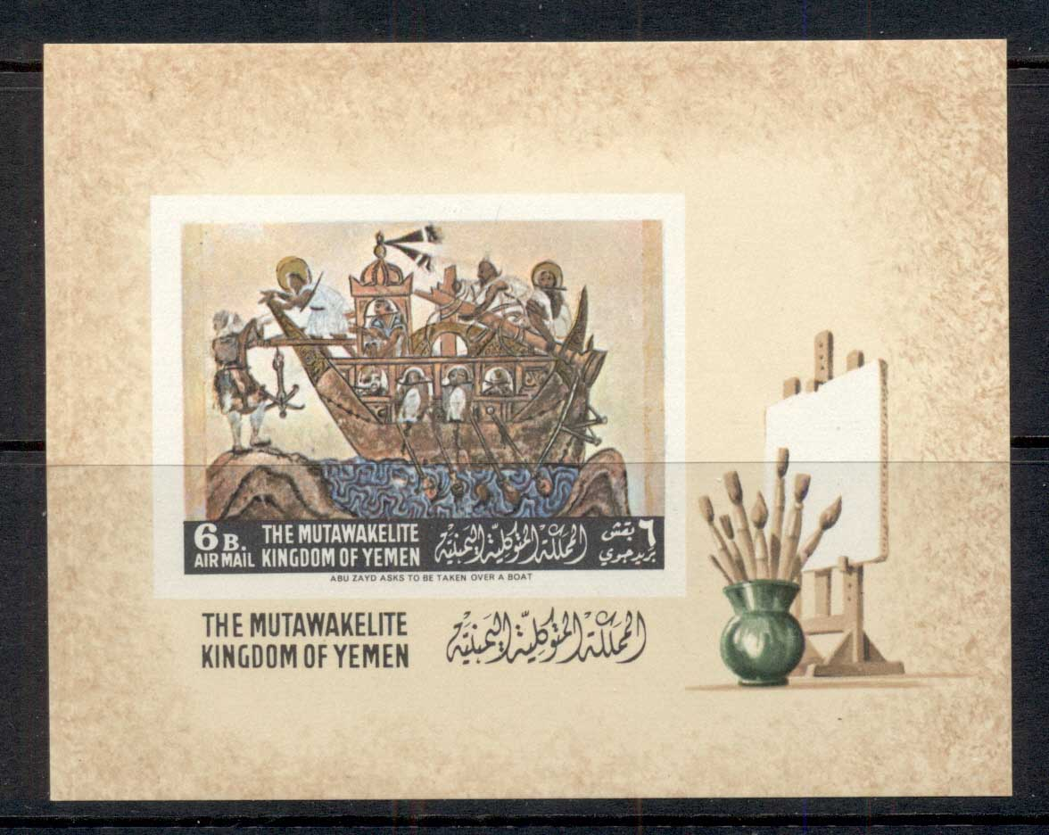 Yemen Kingdom 1967 Mi#MS46B Asian Paintings MS MUH