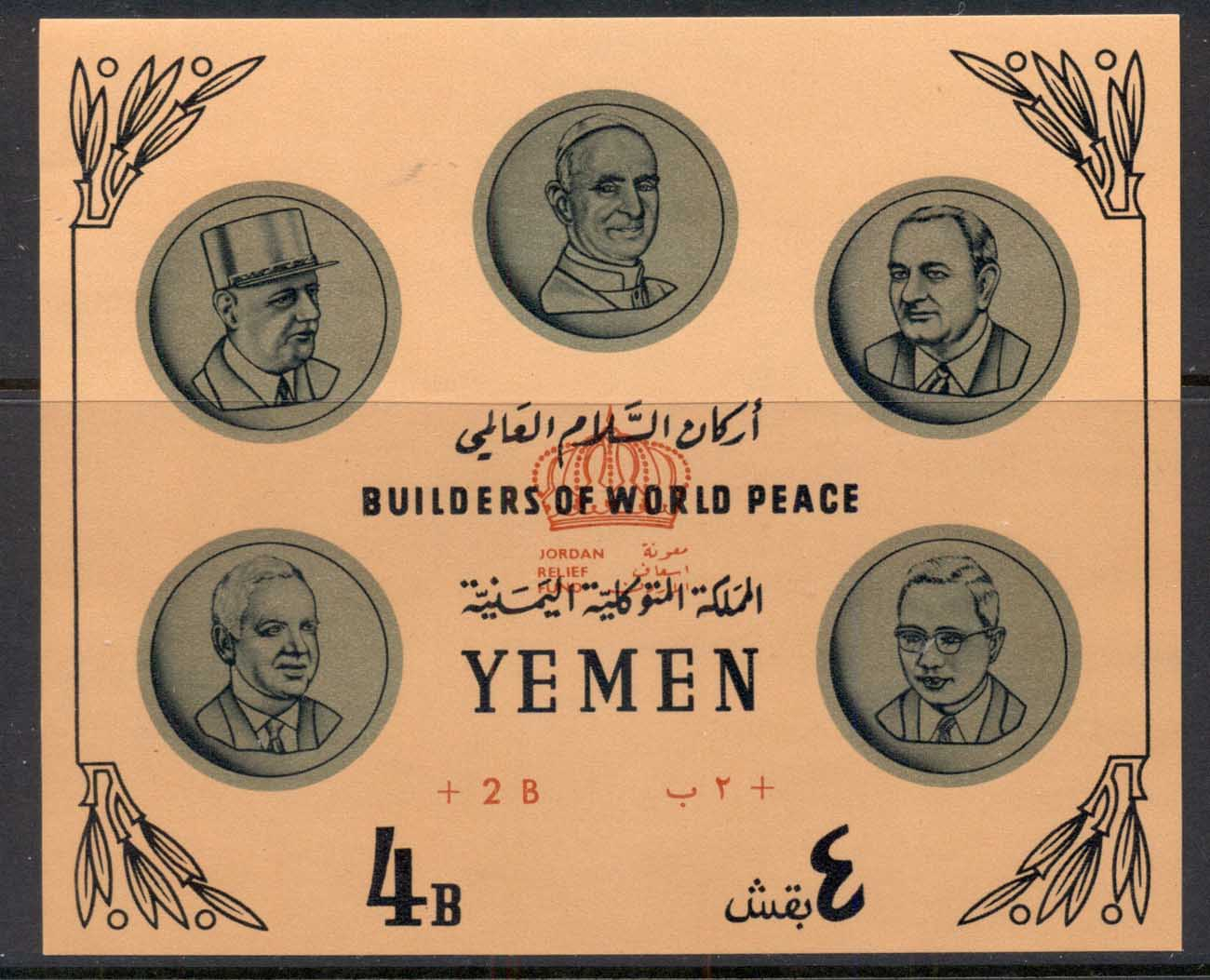 Yemen Kingdom 1967 Mi#MS45B Famous Personalities of the 20th Century Opt Jordan Relief Fund MS MUH