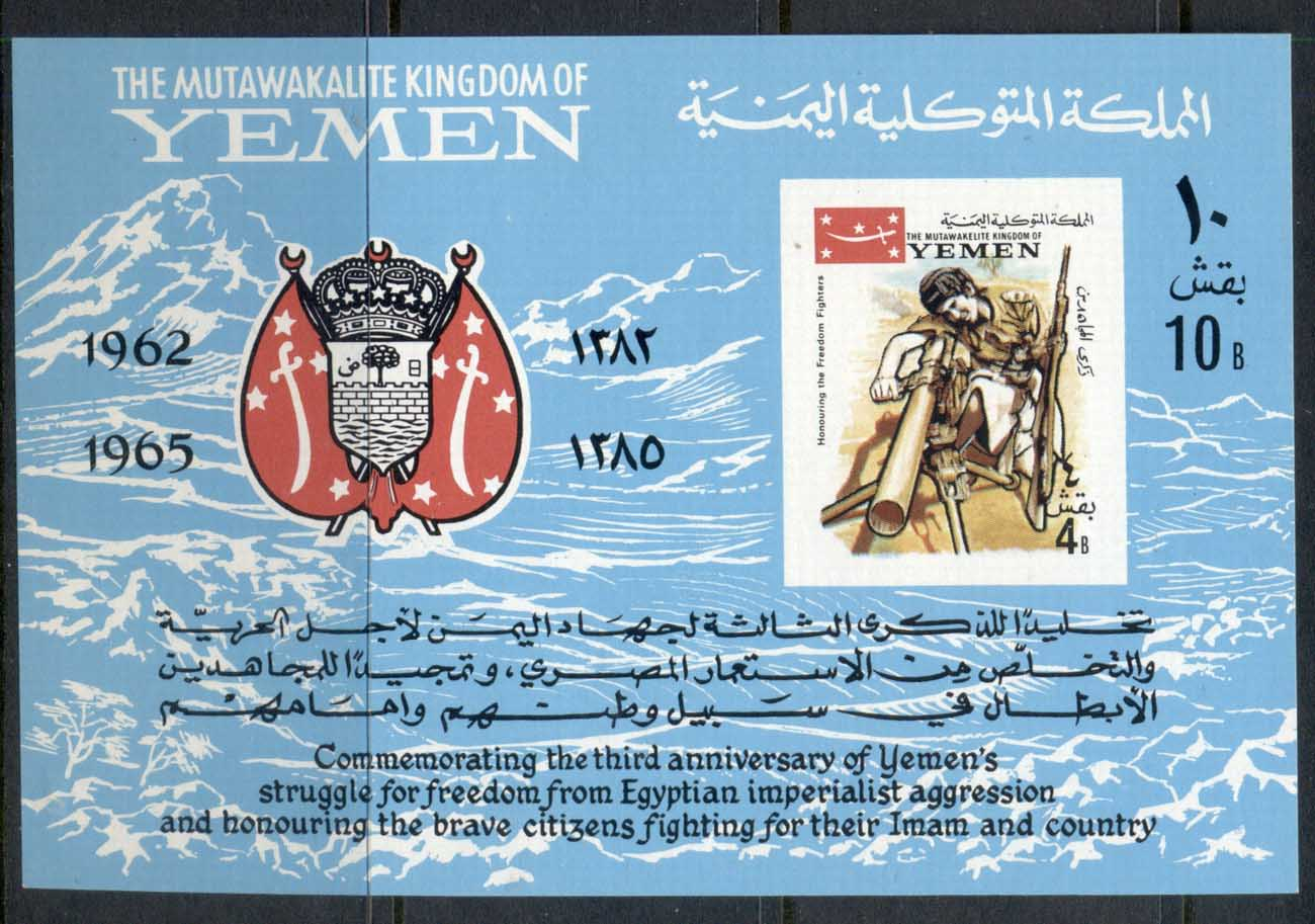 Yemen Kingdom 1967 Mi#MS35B Patriotic War 3rd Anniversary MS MUH