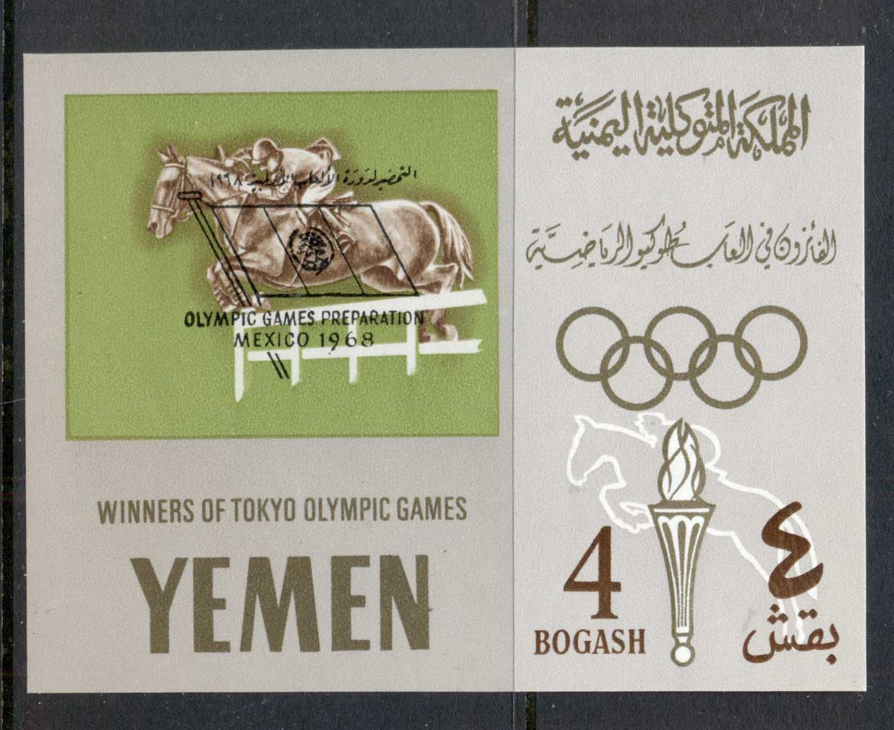 Yemen Kingdom 1966 Mi#MS32 Summer Olympics Opt Preparation MS MUH