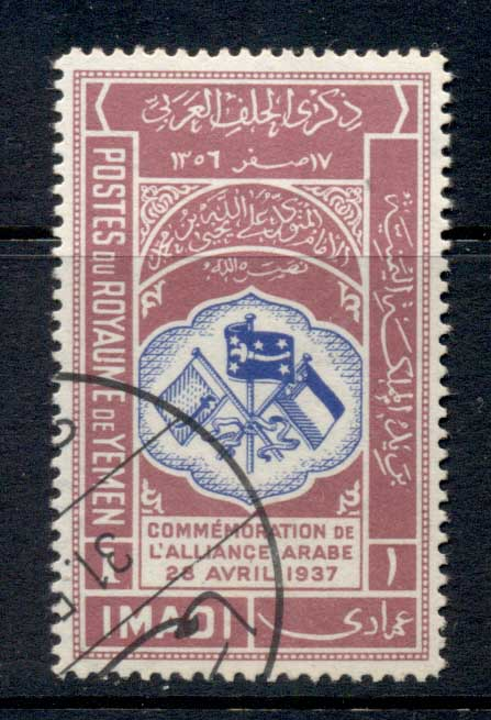 Yemen 1939 Mi#26 2nd Anniversary of the Arab Alliance 1i FU