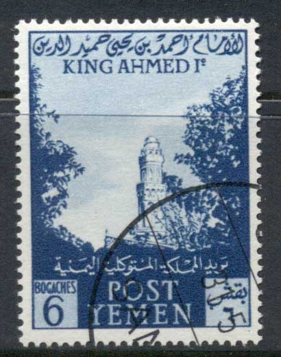 Yemen 1954 Mi#151 5th Anniv of King Ahmed's Accession 6b FU