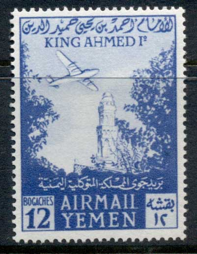 Yemen 1954 Mi#154 5th Anniv of King Ahmed's Accession 12b MLH