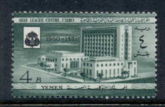 Yemen 1960 Mi#195 Completion of the Arab League Centre MLH