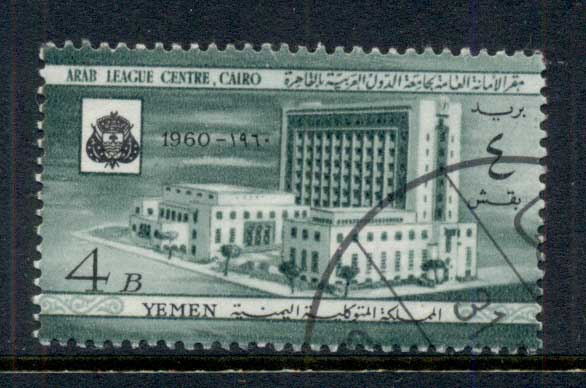 Yemen 1960 Mi#195 Completion of the Arab League Centre FU