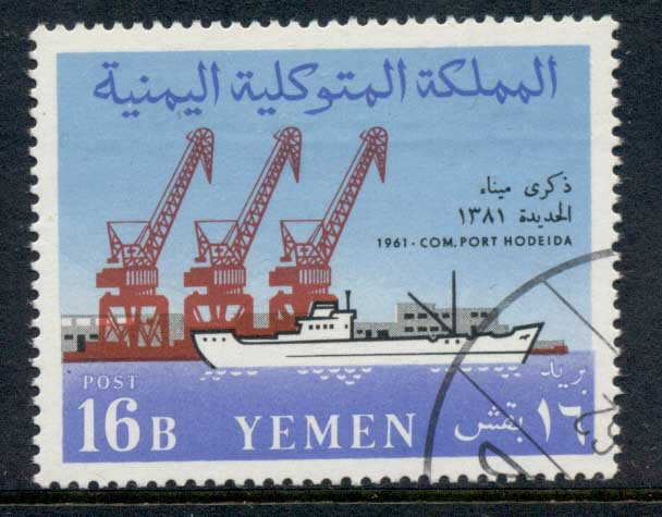 Yemen 1961 Mi#214 Completion of Hodeida Port 16b FU