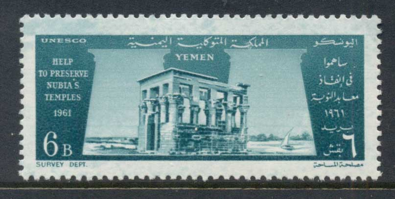 Yemen 1962 Mi#234 UNESCO Campaigh to save Nubian Monuments 6b MLH