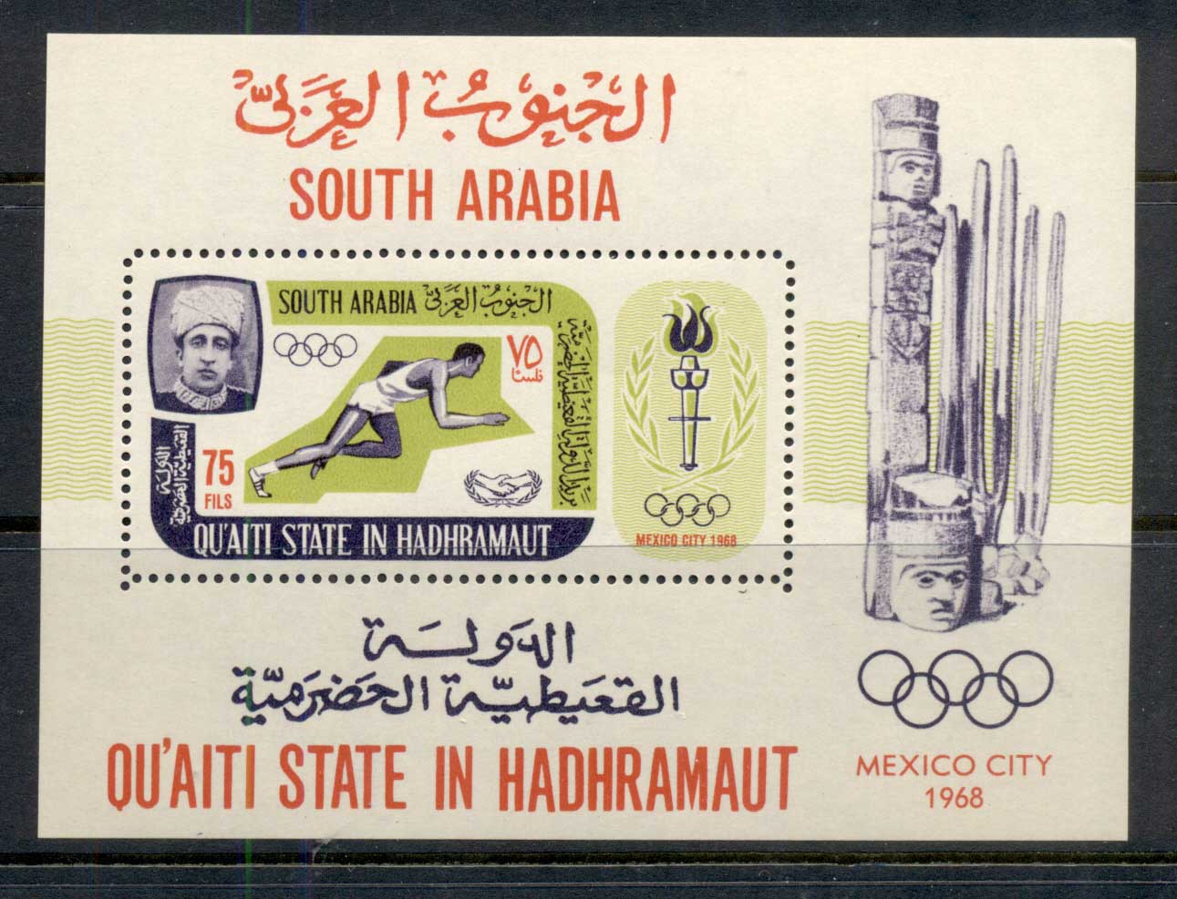 Aden Qu'aiti State in Hadramaut 1967 Mi#MS7A Summer Olympics Mexico City MS MUH