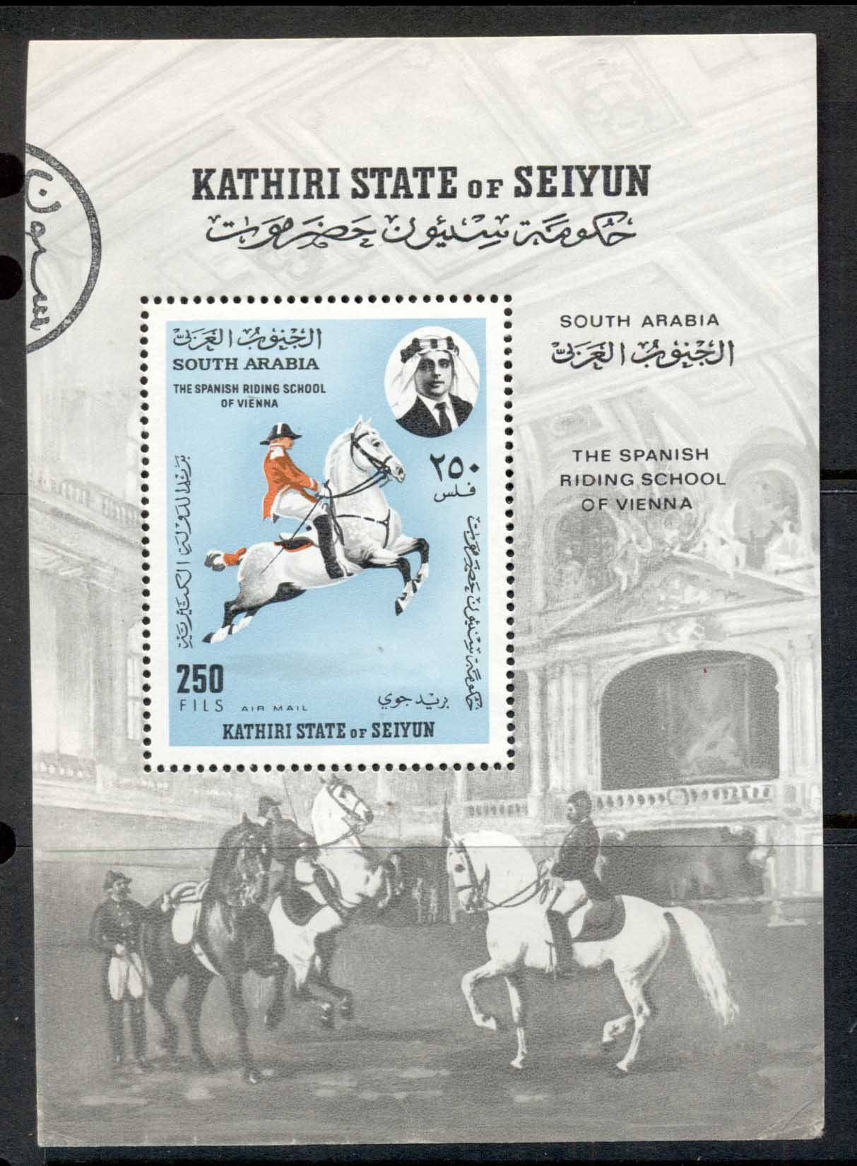 Aden Kathiri State of Seiyun 1967 Mi#MS10A Spanish Riding School, Horses MS MUH