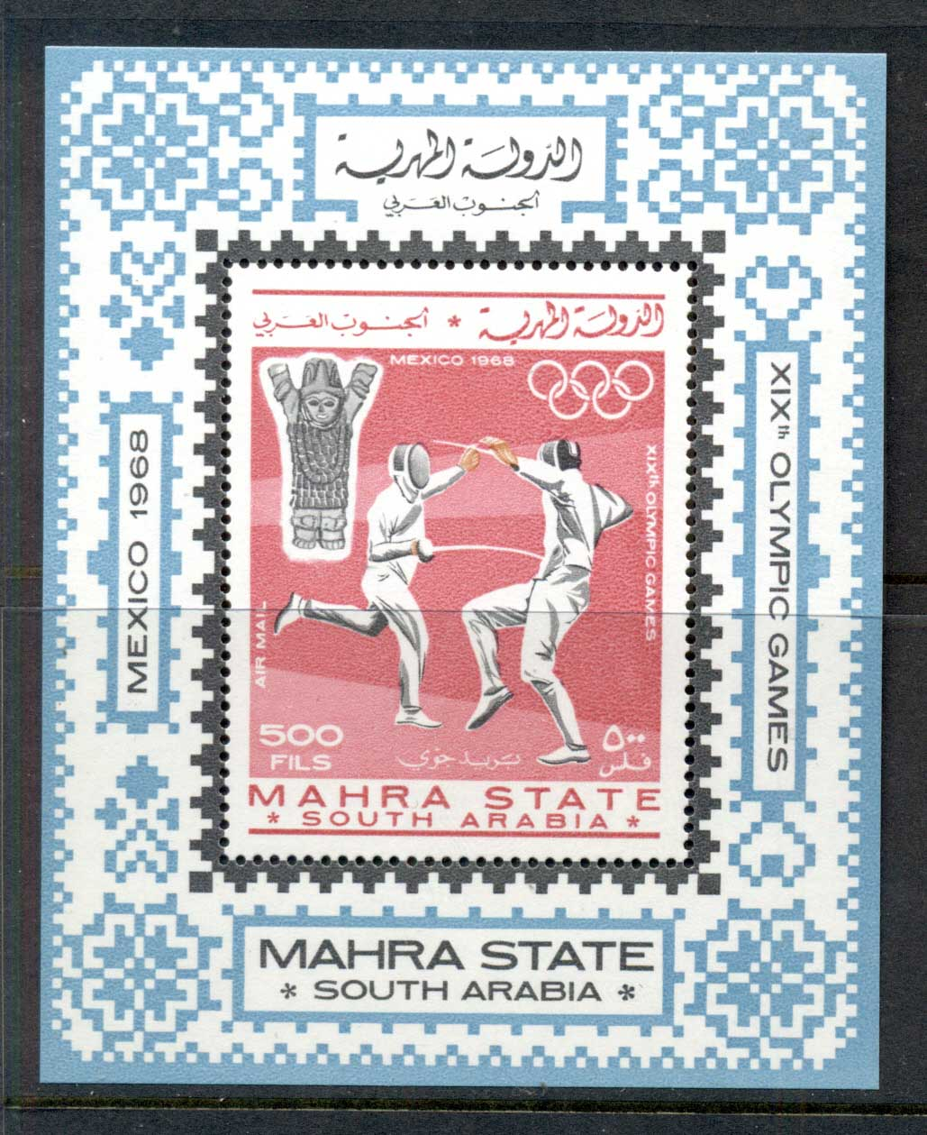 Aden Mahra State 1967 Mi#MS2A Summer Olympics Mexico City MS MUH