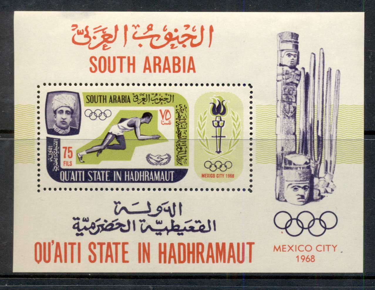 Aden Qu'aiti State in Hadramaut 1967 Mi#MS7A Summer Olympics Mexico City MS MLH