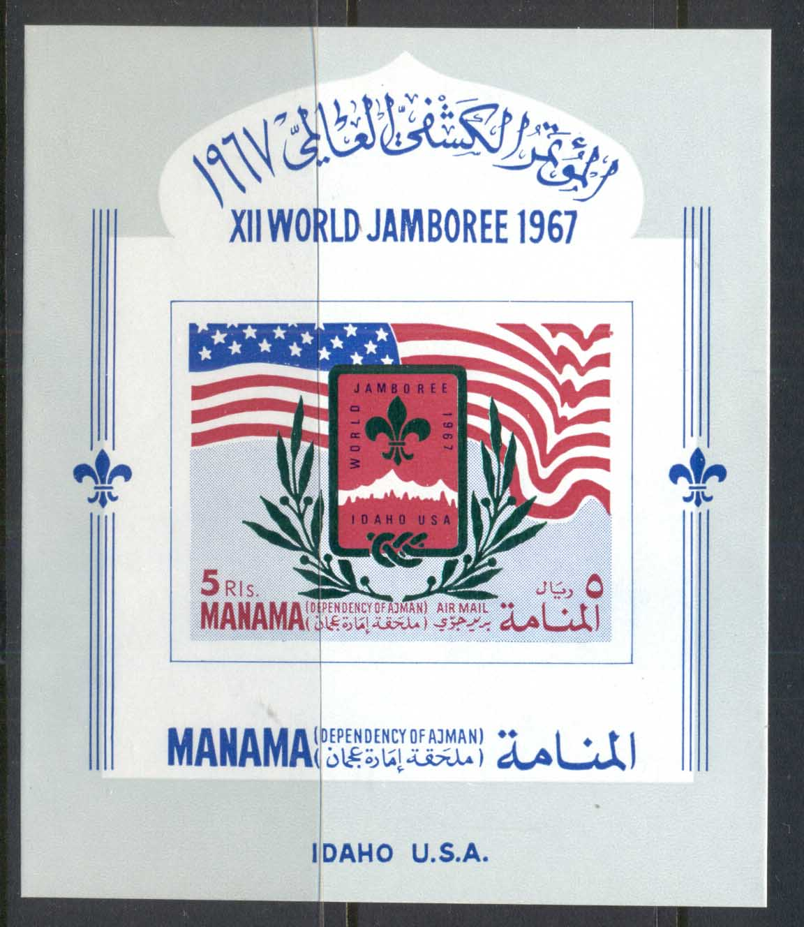 Manama 1967 Mi#MS1 12th World Scout Jamboree Idaho MS MUH