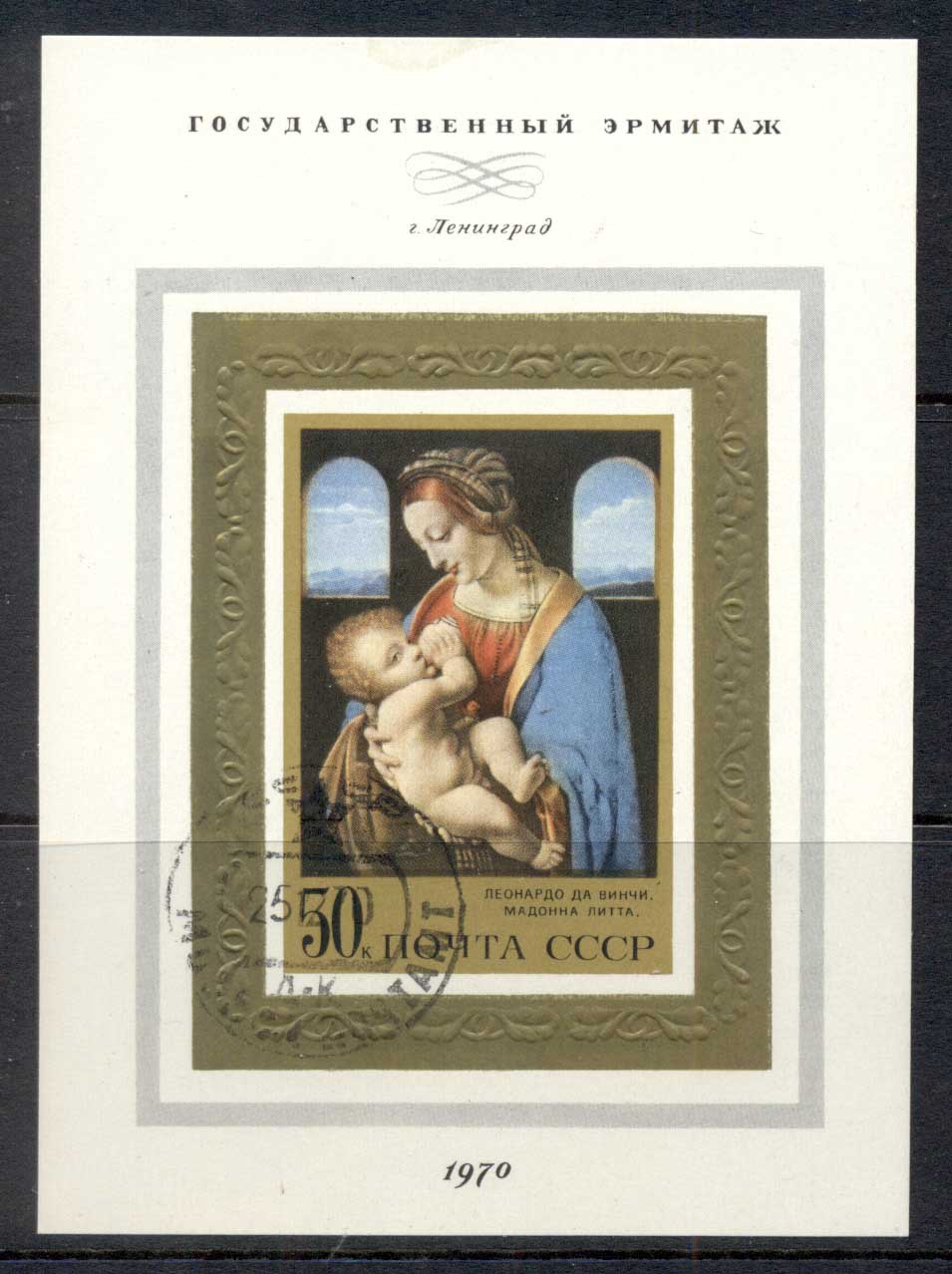 Russia 1970 Painting, Madonna MS CTO