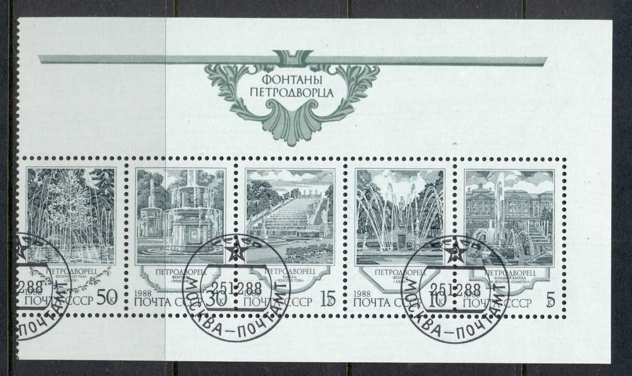 Russia 1988 Fountains of Petrodvorets CTO