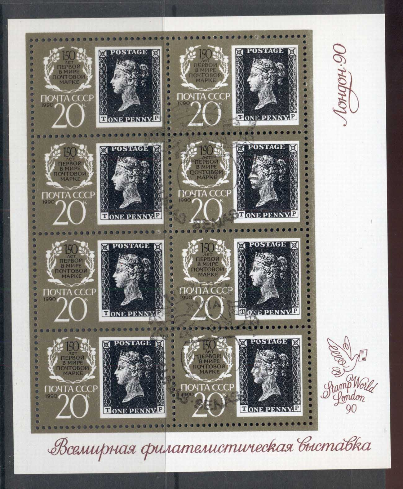 Russia 1990 Stamp World Penny Black TO MS CTO