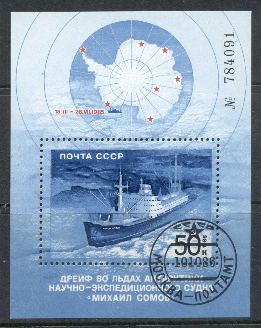Russia 1986 Ship in Ice MS CTO
