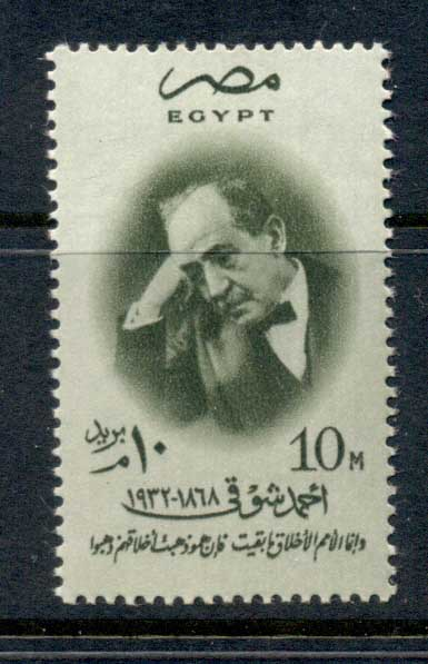 Egypt 1957 Poets Ahmed Shawky MLH