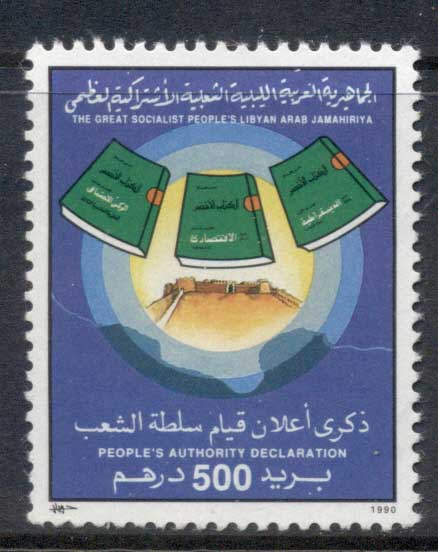 Libya 1990 Peoples Authority Declaration 500d MUH