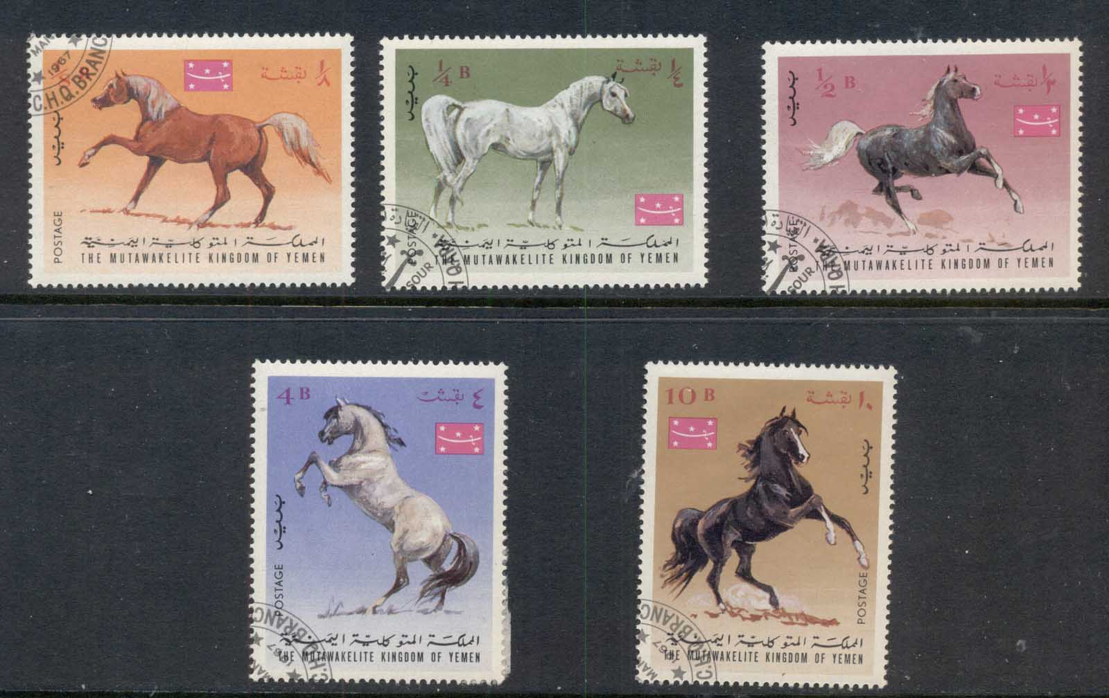 Yemen Kingdom 1967 Arab Horses (hinge thin) CTO