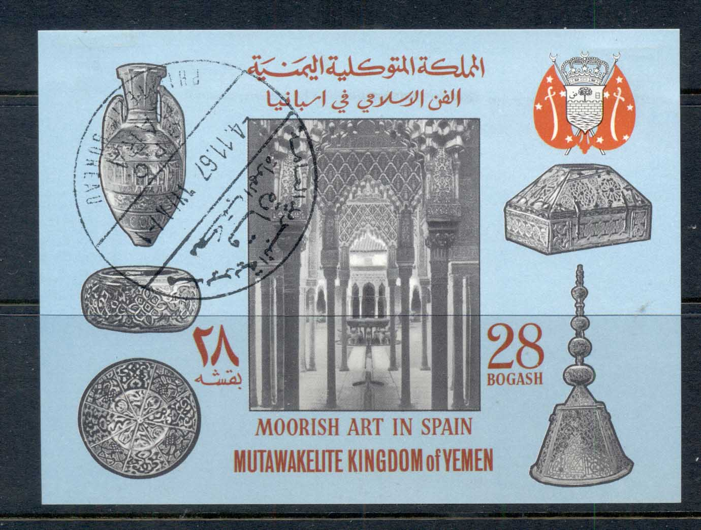 Yemen Kingdom 1967 Mi#MS54b Moorish Art in Spain MS CTO