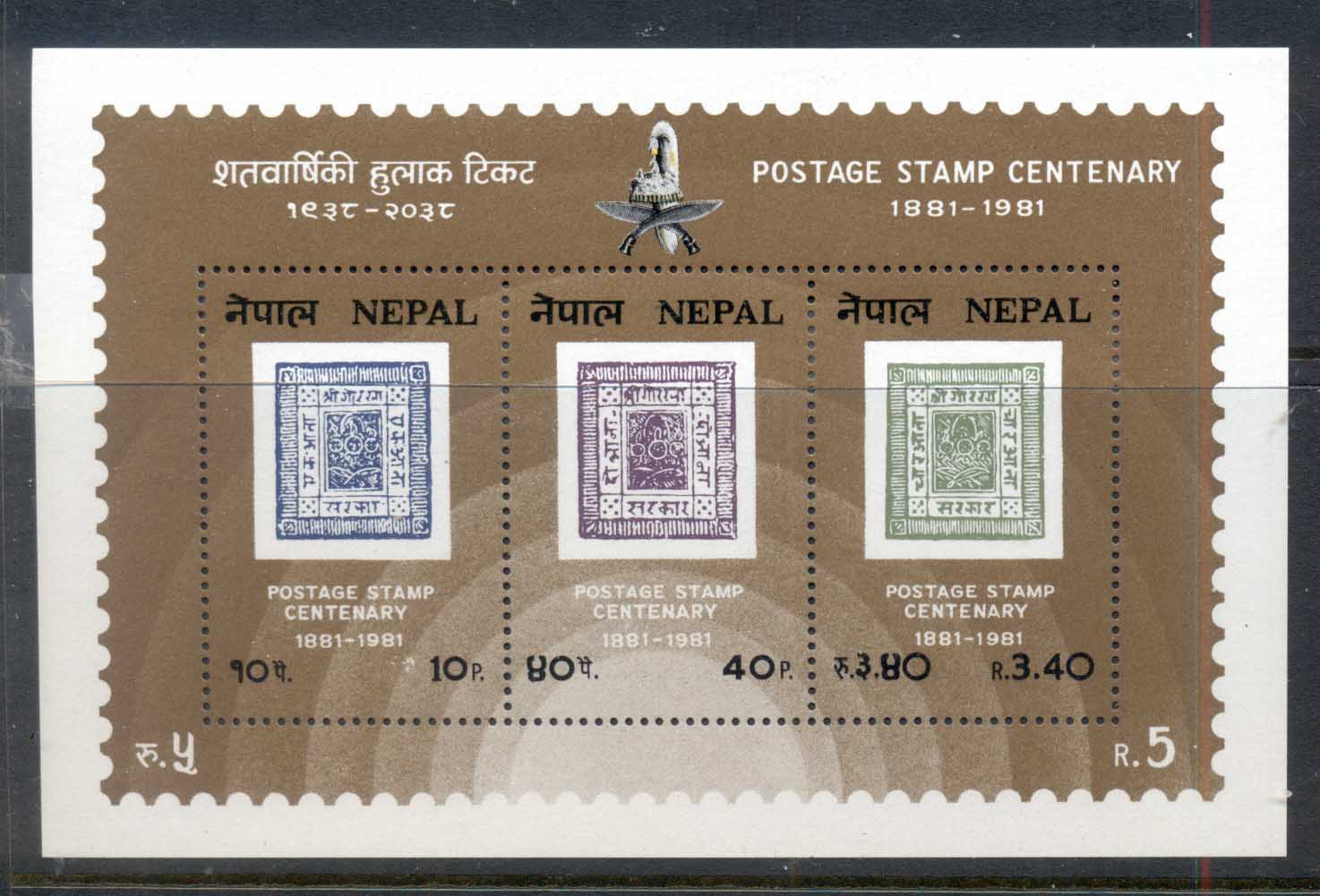 Nepal 1981 Nepalese Stamp Cent MS MUH
