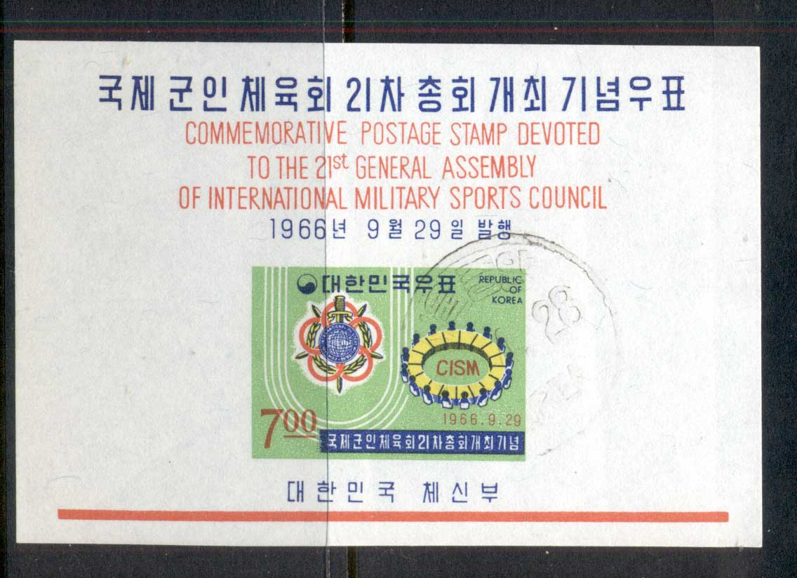 Korea 1966 Military Sports Council MS CTO
