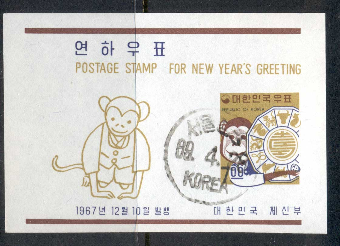 Korea 1967 New Year of the Monkey MS CTO