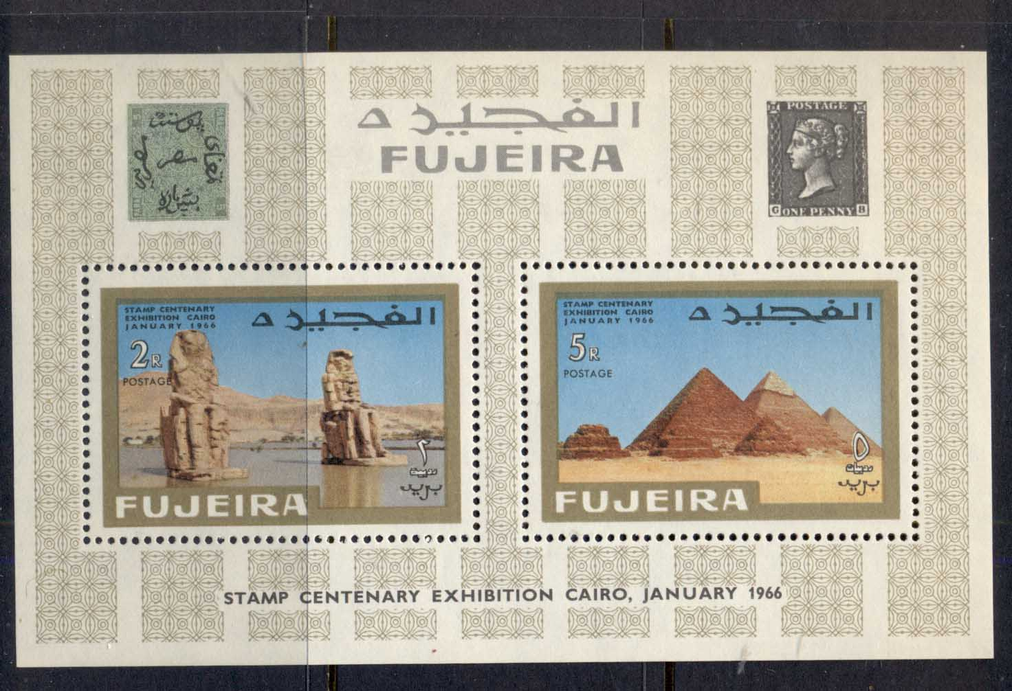 Fujeira 1966 Mi#MS2A International Stamp Exhibition Cairo MS MUH