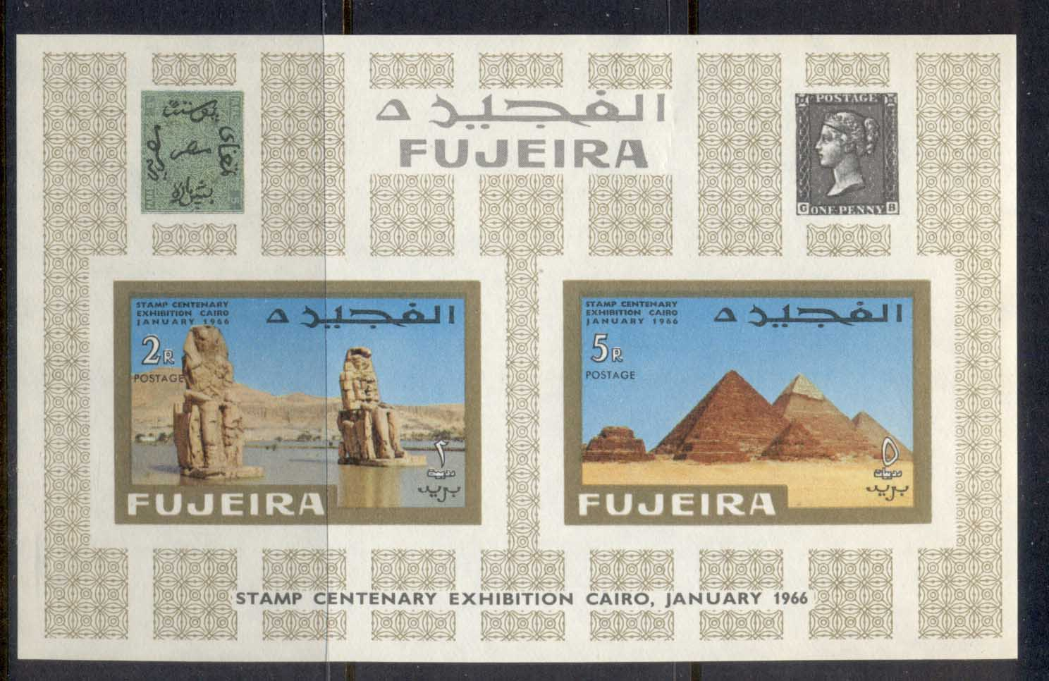 Fujeira 1966 Mi#MS2B International Stamp Exhibition Cairo MS IMPERF MUH