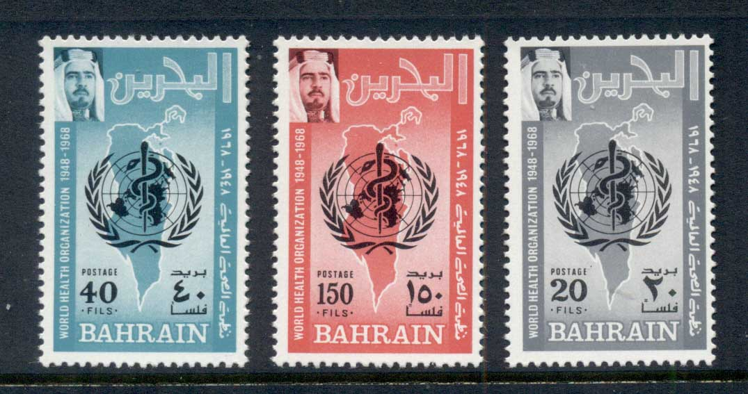 Bahrain 1968 WHO 20th Anniv. MUH