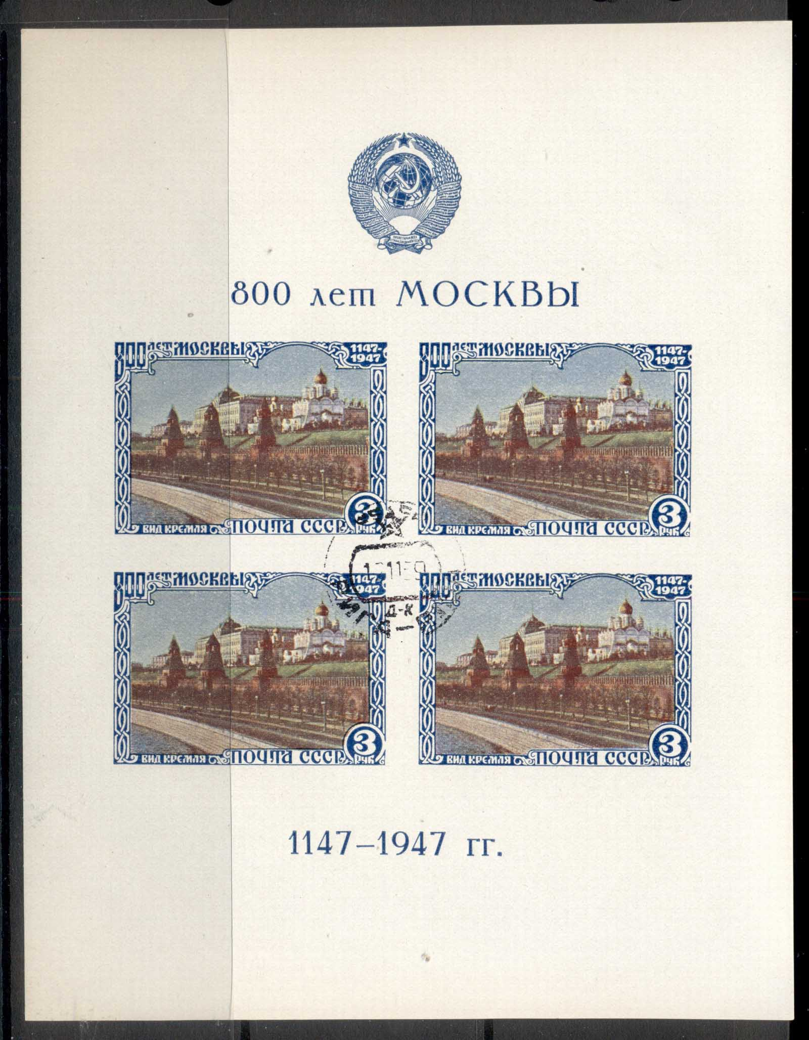 Russia 1947 Founding of Moscow MS CTO